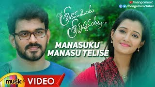 Sriramudinta Srikrishnudanta Movie Songs | Manasuku Manasu Telise Full Video Song | Mango Music - MANGOMUSIC