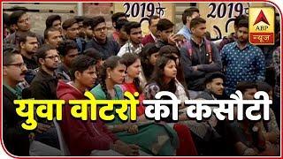 2019 Campus Ke Joshile: Sambit Patra & Rohan Gupta Address Questions Of Hindu College Students   ABP - ABPNEWSTV