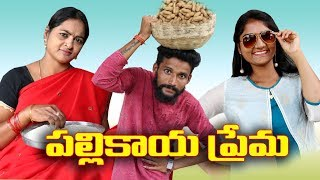 పల్లికాయ ప్రేమ # 83 Pallikaya Prema Telugu Comedy Shortfilm By Mana Palle Muchatlu - YOUTUBE