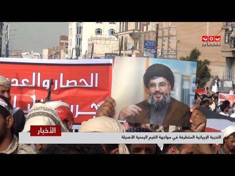 التجربة الإيرانية المتطرفة في مواجهة القيم اليمنية الأصيلة