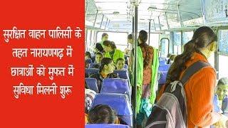 सुरक्षित वाहन पालिसी के तहत नारायणगढ़ में छात्राओं को मुफत में सुविधा मिलनी शुरू