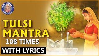 Tulsi Mantra with lyrics | Tulsi Pooja Mantra 108 Times | तुलसी मंत्र | Tulsi Pooja 2018 - RAJSHRISOUL