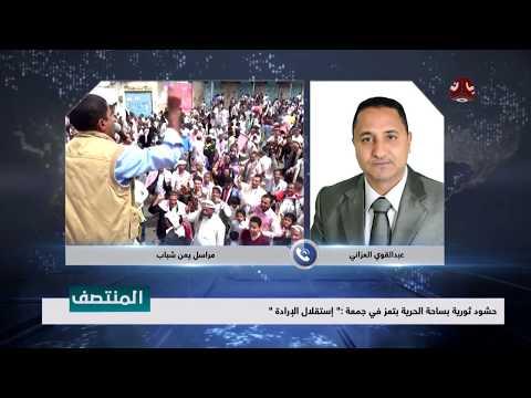 حشود ثورية بساحة الحرية بتعز في جمعة