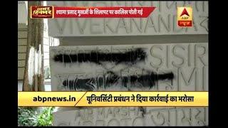 Kolkata: Students of Presidency college ink Shyama Prasad Mukherjee's name - ABPNEWSTV