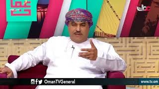 من عمان | الأحد 8 أبريل 2018م
