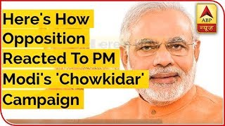Here's How Opposition Reacted To PM Modi's 'Chowkidar' Campaign | ABP Uncut - ABPNEWSTV