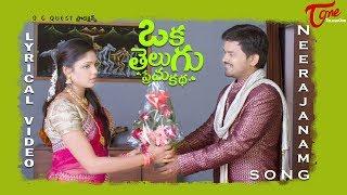 Neerajanam Lyrical Song | Oka Telugu Premakatha | Lavanya, Mahendra | Mahit Narayan | TeluguOne - TELUGUONE