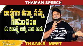 Thaman Funny Speech at Ala Vaikunthapurramloo Thanks Meet | #alluarjun | - IGTELUGU