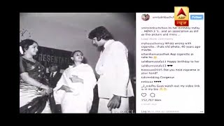 Amitabh Bachchan wishes Hema Malini happy birthday with this picture - ABPNEWSTV