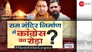 Taal Thok Ke: Is Congress acting an obstacle in building Ram Mandir in Ayodhya? - ZEENEWS