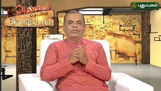 Avvai Sonna Mozhiyaam | Morning Cafe 19-06-2017  PuthuYugam TV Show