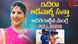 Mangli Emotional Song | #JusticeForDisha | TeluguOne - TELUGUONE