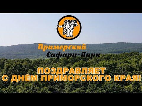 Поздравления к дню приморского края
