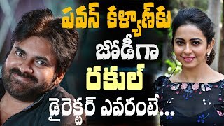 Pawan Kalyan to romance Rakul Preet Singh, know who the director is ? || #PawanKalyan || #RakulPreet - IGTELUGU