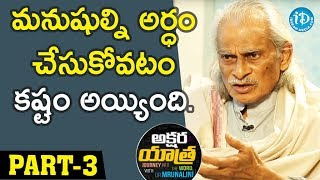 Telugu Poet K.Siva Reddy Interview - Part #3 || Akshara Yatra With Dr.Mrunalini - IDREAMMOVIES