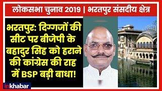 दिग्गजों की सीट भरतपुर पर बीजेपी के बहादुर सिंह को हराने की कांग्रेस की राह में BSP बड़ी बाधा! - ITVNEWSINDIA