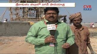 జగన్ పాదయాత్ర ముగింపు దగ్గర పైలాన్ ఆవిష్కరణ   YS Jagan Padayatra   Srikakulam   CVR News - CVRNEWSOFFICIAL