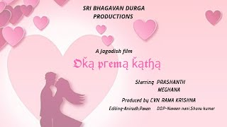 Oka Prema Katha - Telugu Short Film - YOUTUBE
