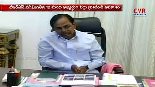 KCR to Announce Remaining 12 TRS MLA Candidates List Today for Telangana Elections | CVR News - CVRNEWSOFFICIAL