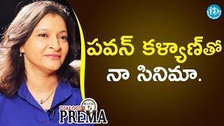 Manjula Ghattamaneni About Her Movie With Pawan Kalyan || Dialogue With Prema - IDREAMMOVIES