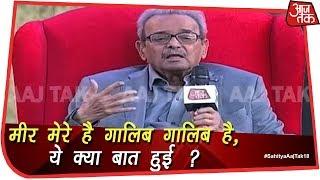 रहमान फ़ारूक़ी -  मेरे सामने उर्दू की जो आलोचना है, वो मुझे जंचती नहीं है | #SahityaAajTak18 - AAJTAKTV
