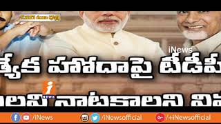 TDP And YCP To Move No Confidence Motion Against BJP | AP Special Status | Idinijam | iNews - INEWS