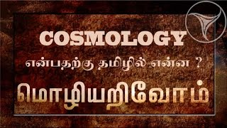 "Mozhi Arivom 23-09-2015 ""Cosmology"" – Puthiya Thalaimurai Tv Show"