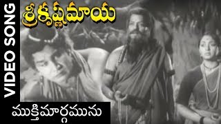 Sri Krishna Maya Telugu Movie Song | Mukthi Margamunu | ANR | Jamuna | Telugu Old Songs - RAJSHRITELUGU