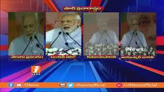 Naredra Modi Tour In Telangana | Questions TRS Govt on Development in Telangana | iNews - INEWS