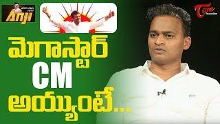 మెగాస్టార్ CM అయ్యుంటే.. | Open Talk with Anji | TeluguOne - TELUGUONE