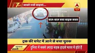 Truck driver saved biker's life miraculously in Uttarakhand's Pithoragarh - ABPNEWSTV