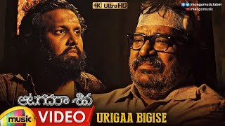 Urigaa Bigise Thaadu Full Video Song 4K | Aatagadharaa Siva Songs | Vasuki Vaibhav |Chandra Siddarth - MANGOMUSIC