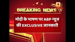 Narendra Modi to reiterate govt's achievements in his speech in Lok Sabha - ABPNEWSTV
