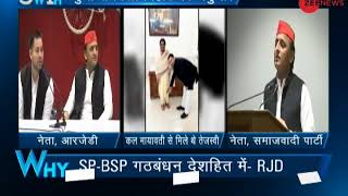 5W1H: Tejashwi Yadav supported BSP-SP alliance - ZEENEWS