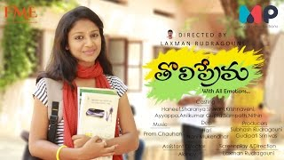 THOLIPREMA -Teaser A Telugu Shortfilm Directed By Laxman Rudragouni - YOUTUBE
