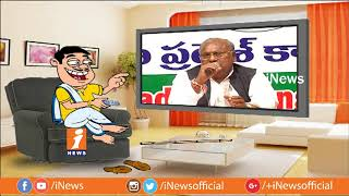 Dada Hilarious Talk With V Hanumantha Rao His Comments ON CM KCR | Pin Counter | iNews - INEWS