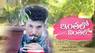 Inthalo Yennenni Vinthalo Telugu Short Film Trailer 2018 || Directed By Deepak Kumar - YOUTUBE