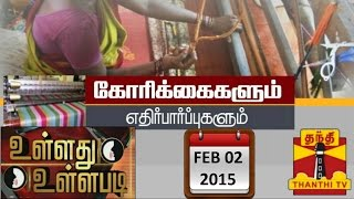 """Ullathu Ullapadi 02-02-2015  """"Expectations and Demands of Knitwear Companies in Budget 2015"""" – Thanthi Tv Show"""