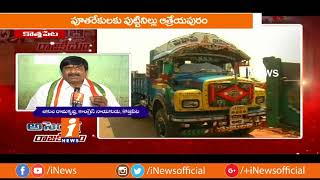 Kothapeta MLA Jaggi Reddy Political Graph & Constituency Problems | Assembly Rajakeeyam | iNews - INEWS