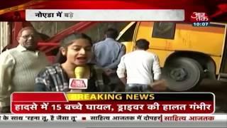 Noida में School Bus हादसा, 12 छात्र घायल, ड्राइवर-कंडक्टर गंभीर जख्मी - AAJTAKTV