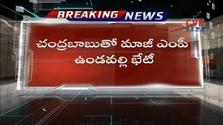 Undali Arun Kumar meet with CM Chandrababu over Bifurcation Issues | CVR News - CVRNEWSOFFICIAL