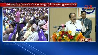 Venkaiah Naidu inspiring speech At NIT Warangal diamond jubilee celebrations | CVR NEWS - CVRNEWSOFFICIAL
