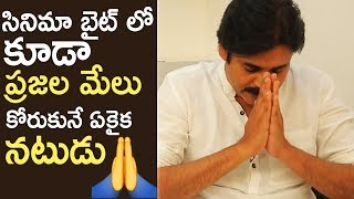 Pawan Kalyan Spacial Byte About Agnyaathavaasi Movie | TFPC - TFPC