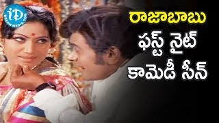Old Time Best Comedian Raja Babu Hilarious Comedy Scene || iDream Movies - IDREAMMOVIES