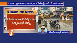 Low Pressure In Bangala Katham Due To Heavy Rains In AP&TS| Heavy Rains In Hyderabad | iNews - INEWS