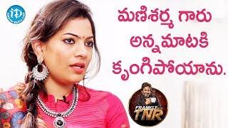 మణిశర్మ గారు అన్నమాటకి కృంగిపోయాను - Geetha Madhuri | Frankly With TNR - IDREAMMOVIES