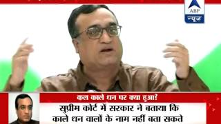 Why BJP is misleading people of the nation: Congress on black money issue - ABPNEWSTV