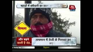 Aaj Subah: Snowfall Hits Normal Life In Jammu And Kashmir - AAJTAKTV