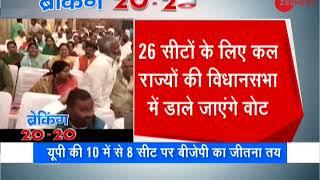 Breaking 20-20: Elections for 58 seats of Rajya Sabha to be held tomorrow - ZEENEWS