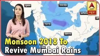 Skymet Report: Monsoon 2018 To Revive Mumbai Rains | ABP News - ABPNEWSTV